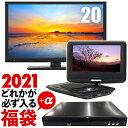 【 福袋 2021 】DVDプレーヤー TV ブルーレイプレ...