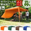 防水タープ キャンプ タープ シェード テント 軽量 紫外線 多機能 撥水加工 耐久 サンシェルター キャンプ アウトドア 2-4人用 収納