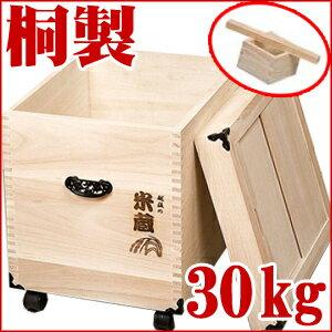 お米 30kg用 日本製 米びつ 桐 米蔵 [ GL-30K ] マス スリ棒 キャスター 付き お米ケース 米収納ボックス 枡 すり棒 送料無料