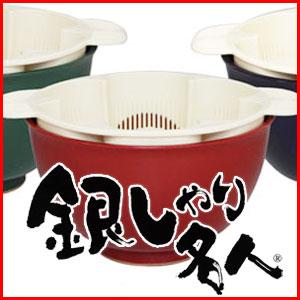サンケイ お米とぎ器 銀しゃり名人 1合〜5合用 深紅 茄子紺 笹色 米研ぎ 洗米 ザル ボウ…