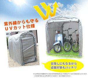 ベルソスVERSOSサイクルハウスワイドタイプ1m60cm[VS-G035]シルバー3台用組み立て式マルチヤード自転車置き場自転車二輪車バイクカバーシートテントガレージ物置セキュリティ盗難対策紫外線雨除け160cmVSG035
