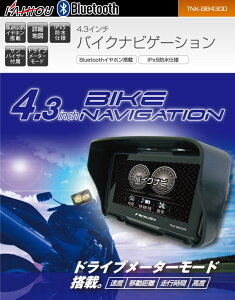 カイホウKAIHOU4.3インチ防水バイク用ナビゲーション[TNK-BB4300]イヤホンスタイラスペン付きIPX5Bluetoothバイクポータブルナビバイクナビドライブメータードライブ4.3型4.3inchTNKBB4300