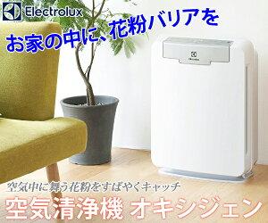 エレクトロラックスElectrolux空気清浄機オキシジェン[EAC315]フィルターリモコン付き適用床面積〜32畳清浄機花粉PM2.5脱臭ハウスダストホコリウイルスクリーンセンサースリープモード