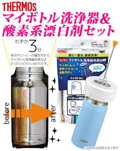 サーモスTHERMOSマイボトル洗浄器・漂白剤セット[APA-800/APB-150]計量スプーン付きセット洗浄器洗浄漂白漂白剤酸素系漂白剤過炭酸ソーダ衛生的清潔キレイお手入れ茶渋着色汚れ汚れボトル水筒