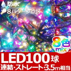 別売りコントローラーで選べる8パターン点灯!格段に明るく美しい発光が特徴のLED♪【メール便...