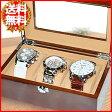 送料無料 高級木箱 時計収納ケース 3本収納タイプ 腕時計 時計 ウォッチ ケース 収納 木箱 ディスプレイ コレクション インテリア