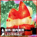 LED3Dブリリアントモチーフライトサンタの森サンタ背中合わせL[G15-SF-30]ランプ屋外屋内兼用モチーフライトイルミネーションオーナメントクリスマスツリーと飾ろうG15SF30発光ダイオード