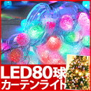 80球LEDイルミネーションRGBライトビッグクリスタルボールカーテンライト[LOBL80RGBC]【4色ミックス赤緑青桃色】イルミツリークリスマスツリーの飾りつけに!RGBクリアコードクリスタル