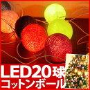 20球LEDイルミネーションコットンボールライト[LLIV-20GDC]【ゴールド球コットンボールABCD】イルミツリークリスマスツリーの飾りつけに!キャップライトコットンライトライトクリスマスCBACBBCBCCBD