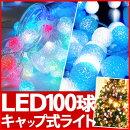 100球LEDイルミネーションストレートキャップ式ライトクリスタルボール[LNCL100]【ブルー×ホワイト球6色ミックス球】【白青緑橙色赤紫】イルミツリークリスマスツリーの飾りつけに!クリアコードWBCMC