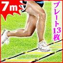 トレーニングラダープレート13枚7mイエロー収納袋付きトレーニングラダー俊敏性反射神経運動神経練習アジリティーステップワークサッカーフットサル野球陸上ウォーミングアップスポーツ