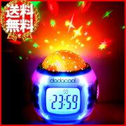 プラネタリウム 置き時計 インテリア プロジェクター クロック デジタル 目覚まし プロジェクション おもちゃ オモチャ