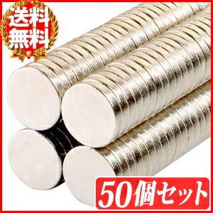 送料無料磁石マグネットネオジム強力磁力ネオジム磁石ネオジウム磁石丸型10×2mmネオジウム超強力冷蔵庫メモ小型薄型円ボタン電池型工作プラモデルDIYクギ1×0.2cmメール便