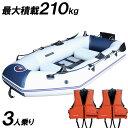 ボート エアボート 釣り 3人乗り [ VS-CH05 ] ...