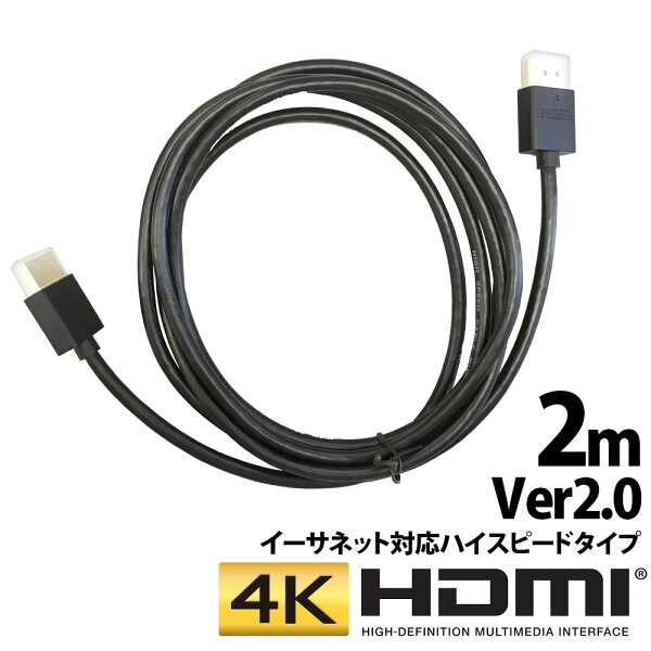 4K対応HDMIケーブルハイスピードタイプイーサネット対応2m2.0m200cmVer.2.04Kハイスピードイーサネットテレビ