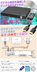 DVDプレーヤーDVDプレイヤーDVDCDCPRM対応ダイレクト録音HDMI[VS-DD202]リモコン付き据置型据置据え置きCPRM地デジ地上デジタルデジタル放送USBSDDVD-RDVD-RWCD-RCD-RWMP3再生録音動画東芝ソニーより安い