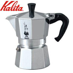 カリタ ビアレッティ Kalita BIALETTI モカエキスプレス #3 ( 3杯用 ) 直火式 エスプレッソメーカー 喫茶店 珈琲 コーヒー コーヒーショップ 店舗 モカエクスプレス ビアレッティモカエキスプレス