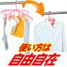 カクセー クロスハンガー3pcs [ CH-3PYB ] 洗濯 物干し 洗濯バサミ付 ハンガー ピンチ 便利 ピンク イエロー ブルー 3色セット