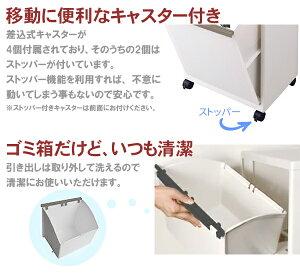 送料無料ゴミ箱分別ダストボックス3分別スリム縦型[EL-3531]天馬イーラボ2容量計55Lふた付きおしゃれキャスターゴミごみペールキッチン分別ごみ箱多段分別55リットルTENMAイーラボ2e-LABO2