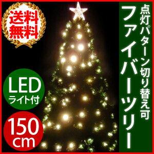 シャンパンゴールド LEDライト 付き クリスマスツリー ファイバーツリー 150cm LED 165球が点灯 グリーン シャンパン ファイバー 点灯パターン切り替え 1m 50cm イルミ イルミネーション デコレーション クリスマス ツリー 電飾 飾り ライト付き 送料無料