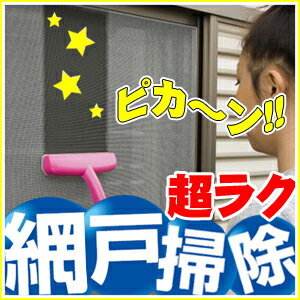 お願い!ランキングで紹介水洗いで繰り返し使えて網戸を外さず簡単お手入れ日本シール エチケッ...