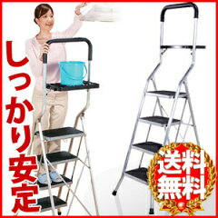 送料無料 脚立 折りたたみ アルミ 軽量 4段 踏み台 はしご トレー付き ステップ ステップ…