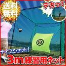 目印付練習用大型ゴルフネット[3m×3m]3M3メートルバッティング置型ゴルフGOLFgolf野球サッカーテニスサーブトレーニング簡単設置