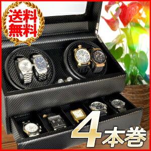 ワインディングマシーン 4本 マブチモーター VS-WW045 カーボン ワインダー 自動巻き 腕時計 ウォッチワインダー ワインディングマシン ワインディング マシン 時計 ケース JD074 後継品 送料無料 ss12