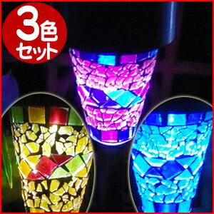 ライト照明LEDソーラー屋外防水ガーデンライトソーラーライト[VS-R076]3本セットおしゃれガーデン庭玄関ガーデニングガーデン用品エクステリアソーラーガーデンライトLEDライトセンサー明るい点灯ステンドグラスモザイク防犯対策