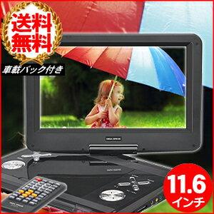 送料無料 DVDプレーヤー ポータブルDVDプレーヤー 車載 11.6インチ リモコン付き CD録音 DVD CD プレーヤー 録音 3電源 レジューム 回転式 USB SD DVDプレイヤー CDプレイヤー 車内 AC DC ポータブル 車 シガーソケット バッテリー内蔵