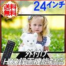 送料無料24V型LED液晶テレビAT-24C01SR地上デジタルハイビジョン24型24インチHDMI外付HDD録画対応TV地デジASPLITY※※