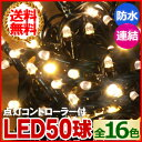 イルミネーション LED イルミネーションライト 50球 2m 8パターン コントローラー 付き 全部セット シャンパンゴールド マルチカラー ミックス 室内 防滴 屋外 防水 連結 初心者 ツリー クリスマス クリスマスツリー 1ms 送料無料 ss12