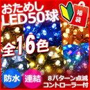 50球LEDイルミネーションストレートライトコントローラー付き防水防滴8パターンフラッシュ点滅イルミツリークリスマスツリーの飾りつけに!