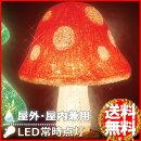 LED3Dブリリアントモチーフライトサンタの森キノコレッド[G15-SF-39]赤きのこランプ屋外屋内兼用常時点灯モチーフライトイルミネーションオーナメントクリスマスツリークリスマスツリーと飾ろう発光ダイオード