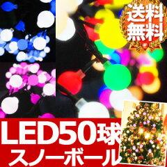 【送料無料】 50球 LED イルミネーション ストレートライト コントローラー付き 【 ブルー×ホワイト・ピンク×ホワイト・マルチカラー ミックス 】 防水 防滴 連結 点滅 イルミ ツリー ボール キャップ ライト クリスマスツリー の飾りつけに