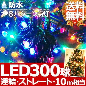 【送料無料】 300球 LED イルミネーション コントローラー付き ストレートライト 【 マルチカラー 4色 ミックス 】 防水 防滴 連結 8パターン フラッシュ 点滅 イルミ ツリー クリスマスツリー の飾りつけに! 発光ダイオード