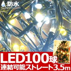 別売りコントローラーで選べる8パターン点灯!キラキラゴージャスクリスマスを最高の華やかさで...