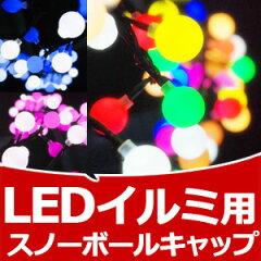 イルミネーション LED用 スノーボール キャップ 100個 ストレートライト ネットライト カーテンライトなど直線的な輝きを可愛らしく演出 イルミ ツリー クリスマスツリー の飾りつけに!