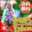 ファイバーツリー120cm120球マルチカラーミックスイルミネーションデコレーションクリスマスツリー