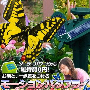 【楽天ランキング1位受賞】お庭がワンランクアップまるで生きているかのような蝶々の動きにビッ...