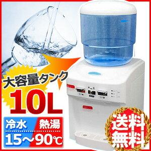 ツインズ ウォーターサーバー フィルター付き [ NWS-801-F01 ] 10Lタンク搭載 家庭用 業務用 熱湯 温水 冷水 温水器 冷水器 給湯器 給水器 フィルター
