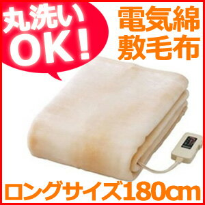 軽くてあたたかいアクリル100%の電気毛布快適な睡眠へのお手伝い。電気毛布 電気敷毛布 シング...