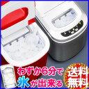 【 送料無料 】 製氷機 家庭用 氷 小型 高速製氷機 [ ...