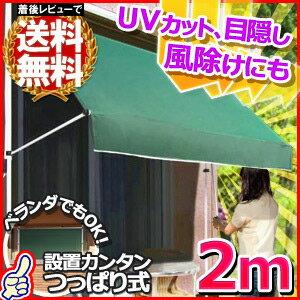 【楽天ランキング1位受賞】UVカット率99.9%以上!日差しや紫外線をカットつっぱり棒で簡単設置...