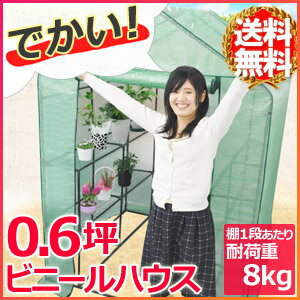 送料無料 ビニール温室 ガーデンハウス [ VS-G020 ] 2段 坪数 約0.6坪 高さ 約 1m95cm (ビニール...