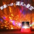 送料無料 プラネタリウム 家庭用 スタービューティ 電池式 インテリア イルミネーション ホーム 部屋 室内 星空 投影 夜空