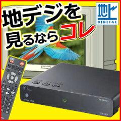 アナログテレビに接続してデジタル放送が受信できる!SALE 【着後レビューで送料無料】 トライ...