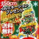 クリスマスツリーオーナメントセット150cmツリースカート付きヌードツリー12種類のオーナメント飾り500球イルミネーションXmas1.5m