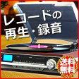 送料無料 レコードプレーヤー デジタル化 多機能オーディオ [ VS-M006 ] マルチレコードプレーヤーS 音楽 ミュージック レコード カセット ラジオ AM FM SD USB MP3 録音 再生 コンポ プレーヤー ベルソス bai