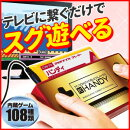 �ݡ����֥�ե��ߥ���ߴ���108in1FC�ϥ�ǥ�[FCHANDY]�֥�å���å�FC����ѥ��֥�ץ졼�䡼108�沈������¢FC�ߴ����ե��ߥ���ߴ����ե��ߥ����ԥ塼���������å�2�Ÿ����ӥ���ȥ?�顼�����ൡ�������ȥ?����BKRD